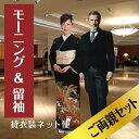【レンタル】訪問着 フルセット 正絹 適応身長160〜175cm h-140