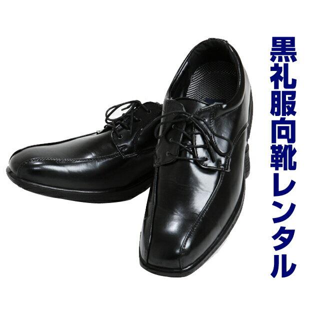 【メンズシューズ レンタル】モーニング用 黒靴 フォーマル靴 結婚式 パーティ 喪服用【店頭受取対応商品】【fy16REN07】【レンタル】