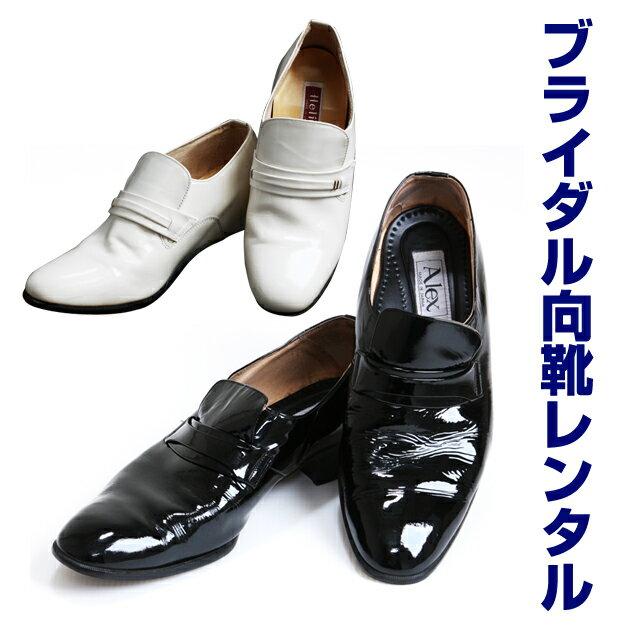 【メンズシューズ レンタル】タキシード用 靴 黒靴 白靴 フォーマル靴 新郎 結婚式 披露宴 パーティ 二次会 レンタルシューズ【fy16REN07】【レンタル】