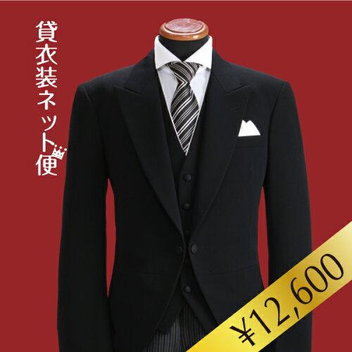 〔モーニング レンタル〕フルセットレンタル 日本製最高級モーニング〔モーニング〕貸衣装 結婚式 ...