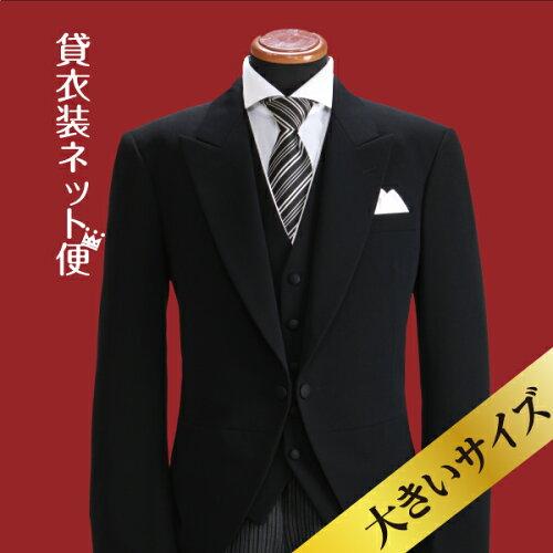 〔モーニング レンタル〕フルセットレンタル 大きいサイズ 日本製高級モーニング〔モーニング〕〔...