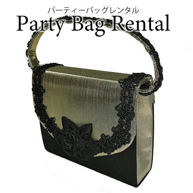 パーティーバッグ レンタル ブラック 黒 結婚式 フォーマル パーティー bo20-007