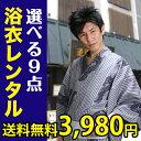 【浴衣 レンタル メンズ】ゆかたレンタル 3点セット☆浴衣・...