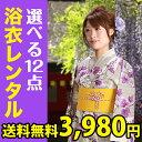 【浴衣 レンタル】ゆかたレンタル 浴衣 セット レンタル レ...