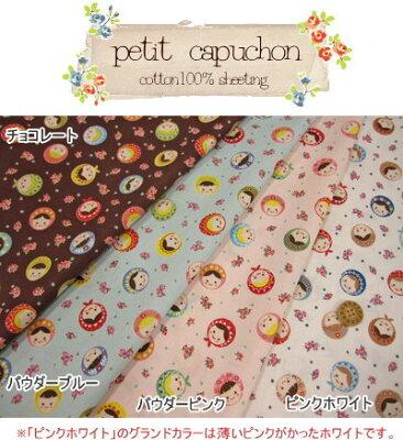 2月24日さっそく大人気で再入荷♪いすずプロデュースのまんまるお顔プリント♪『petit capuchon...