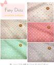 9月4日再×21入荷♪『Fairy Dots≪フェアリードット≫』コットンWガーゼプリント●素材:コット...