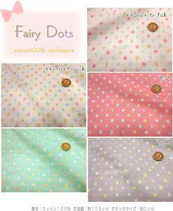 3月27日再×51入荷♪【在庫確定150401】『Fairy Dots≪フェアリードット≫』コットンWガーゼプ...