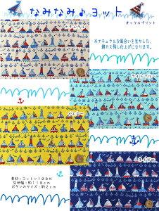 5月16日新商品♪『なみなみ♪ヨット』コットン100%オックスプリント●素材:コットン100% ●...