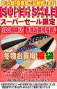 ★いすず手づくり応援SUPER SALE★◇12月5日(土)夜19:00スタート!◇スーパーSALE限定!福...