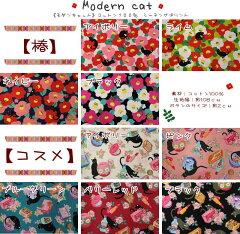 『Modern cat《モダンキャット》』コットン100%シーチングプリント●素材コットン10…