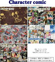 『Character comic≪キャラクターコミック≫』コットン100%8号はんぷ●素材コッ…