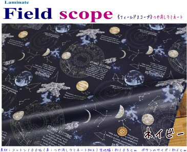 【つや消しラミネート】『Field scope≪フィールドスコープ≫』(ビニールコーディング)素材:コットン100%≪表:つや消しラミネート加工≫生地幅:約105cm