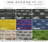 『2016 echino ni-co≪エチノ ニコ≫』≪glasses&car&bonnetbus≫コットンポリエステルジャガードニット素材:コットン75%ポリエステル25%生地幅:約75cm