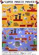 『スーパーマリオメーカー』コットン100%オックスプリント●素材コットン100% ●生地幅:約110cm