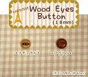 手芸と生地の店 いすずで買える「『Wood Eyes Button≪ウッドアイズボタン≫』【18mm】」の画像です。価格は145円になります。