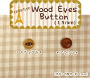 手芸と生地の店 いすずで買える「『Wood Eyes Button≪ウッドアイズボタン≫』【15mm】」の画像です。価格は129円になります。