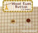 手芸と生地の店 いすずで買える「『Wood Eyes Button≪ウッドアイズボタン≫』【13mm】」の画像です。価格は124円になります。