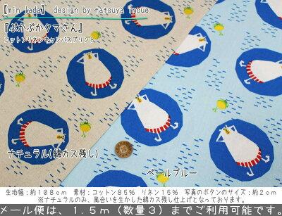 【minlada】designbytatsuyainoue『ぷかぷかクマさん』コットンリネンキャンバスプリント素材コットン85%リネン15%生地幅:約108cm