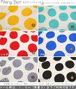 『Airy Dot≪エアリードット≫』コットン100%Wガーゼプリント素材:コットン100% 生地幅:約108cm水玉/ベビー/キッズ/女の子/男の子/ダブルガーゼ/生地/綿/ハンドメイド/ウェアー/スタイ/マスク/手づくり/