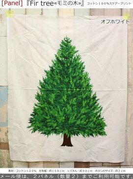 【パネル柄】『Fir tree≪モミの木≫』コットン100%スケアープリント生地幅:約108cm(1パネル約90cm)素材:コットン100%クリスマス/タペストリー/ハンドメイド/手づくり/