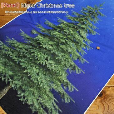 【パネル柄】『Night Christmas tree≪ナイトクリスマスツリー≫』コットン100%オックスプリント生地幅:約112cm(1パネル:約70cm)素材:コットン100%インクジェット/モミの木/夜空/タペストリー/手づくり/
