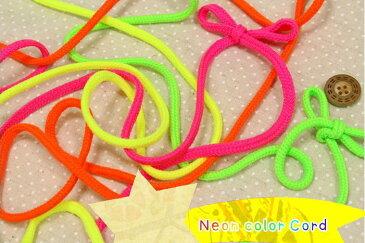 大人気♪巾着袋・小物作りのアクセントに!『Neon color Cord≪ネオンカラーコード≫』素材:アクリル100% コードの直径:約5mm