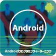 Android プログラミング イーラーニング