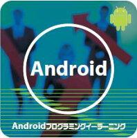 Androidプログラミングイーラーニング