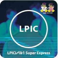 LPICレベル1SuperExpress