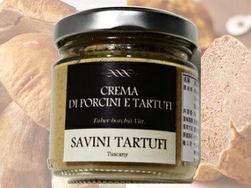 サヴィーニ社 ポルチーニと白トリュフのクリーム イタリア トスカーナ産 90g