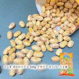 ソレオ ボルロッティ 500g イタリア カンパーニャ産 うずら豆 乾燥豆