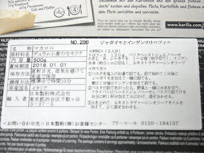 バリラ パスタ トロフィエ・リグーリ No.296 500g