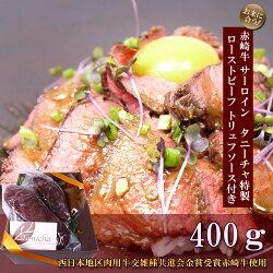 西日本地区肉用牛交雑種共進会金賞受賞赤崎牛サーロインタニーチャ特製ローストビーフトリュフソース付き