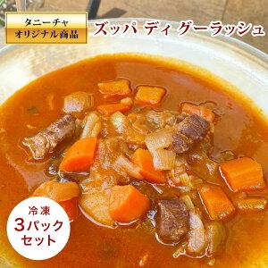 スープ 冷凍 ズッパ ディ グーラッシュ 3パックセット ミネストラ虎ノ門 高級 イタリアン 食べるスープ 簡単 ストック パプリカ 牛肉の角切りトマト煮込み