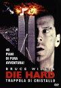 ダイハード Die Hard 映画DVDでイタリア語の学習ダイハード Die Hard. 映画DVDでイタリア語の学習