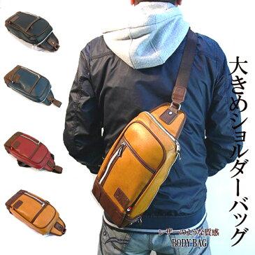 送料無料 ボディーバッグ メンズボディーバッグ ウエストバッグ ショルダーバッグ カジュアルバッグ 大容量 ポケット多数 レザーのような質感 (4色/ブラック キャメル ネイビー レッド)