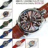 送料無料 トップリューズ式ビッグフェイス腕時計 マットタイプ47mm GaGa MILANO ガガミラノ好きに(全8色)