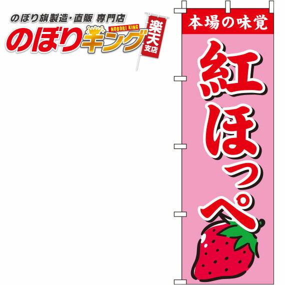 紅ほっぺ ピンクのぼり旗 0100309IN 60cm×180cm