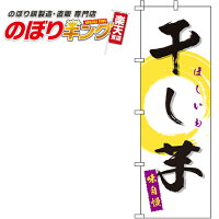 干し芋 白のぼり旗 0120161IN 60cm×180cm