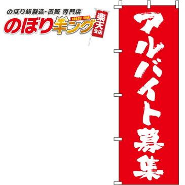アルバイト募集 筆文字赤のぼり旗 0160022IN 60cm×180cm