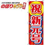 祝新元号のぼり旗 0180498IN 60cm×180cm