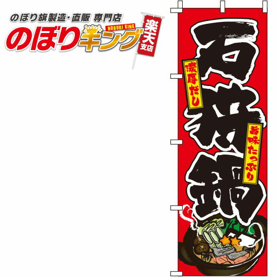 石狩鍋 赤のぼり旗 0200088IN 60cm×180cm