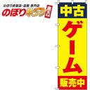 中古ゲーム 黄色のぼり旗 0370011IN 60cm×180cm