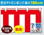 防炎紅白幕 防炎ポンジ 高さ180cm×長さ12.6m 紅白ひも付 KHB005-07IN <税込>【特価】(紅白幕/式典幕/祭)
