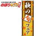 秋の旬フェア のぼり旗 0080036IN 60cm×180...