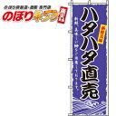 ハタハタ直売 のぼり旗 0090205IN 60cm×180cm