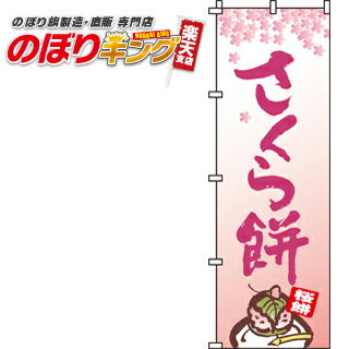 さくら餅 のぼり旗 0120016IN 60cm×180cm