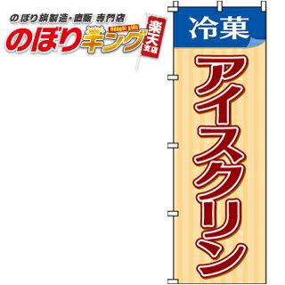 アイスクリン のぼり旗 0120037IN 60cm×180cm