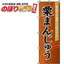 栗まんじゅう のぼり旗 0120084IN 60cm×180cm