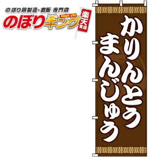 かりんとうまんじゅう のぼり旗 0120091IN 60cm×180cm画像
